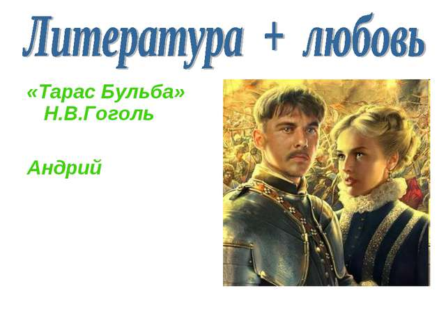 «Тарас Бульба» Н.В.Гоголь Андрий