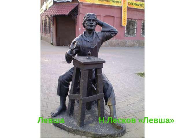 Левша Н.Лесков «Левша»