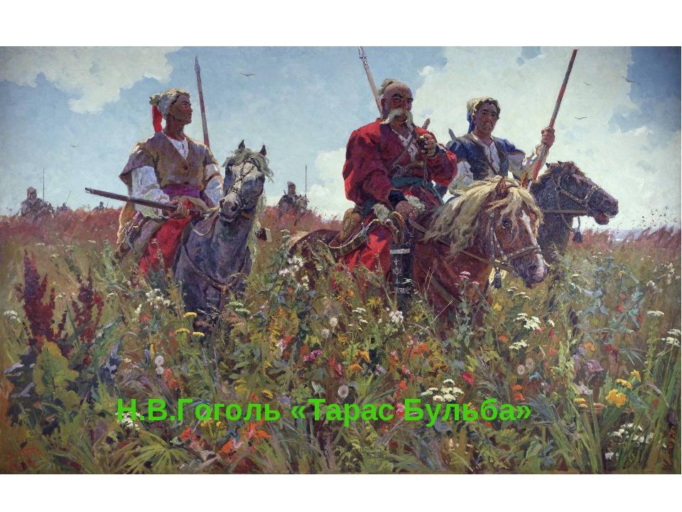 Н.В.Гоголь «Тарас Бульба»