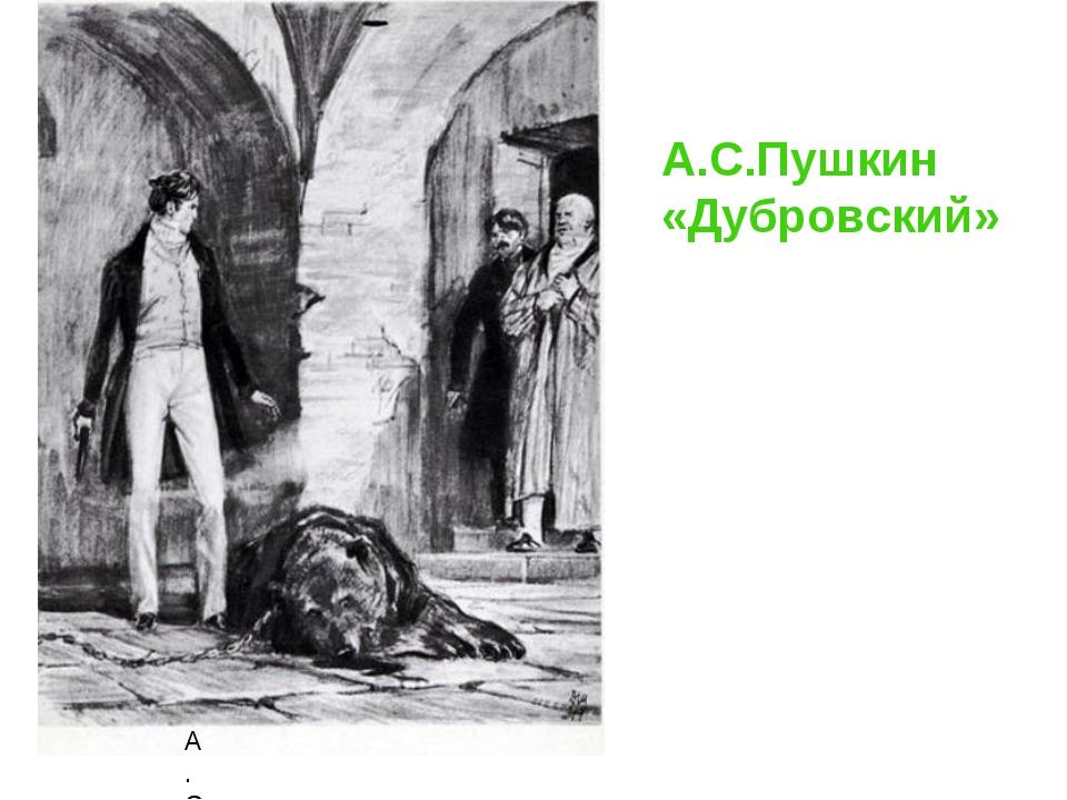 А.С. А.С.Пушкин «Дубровский»