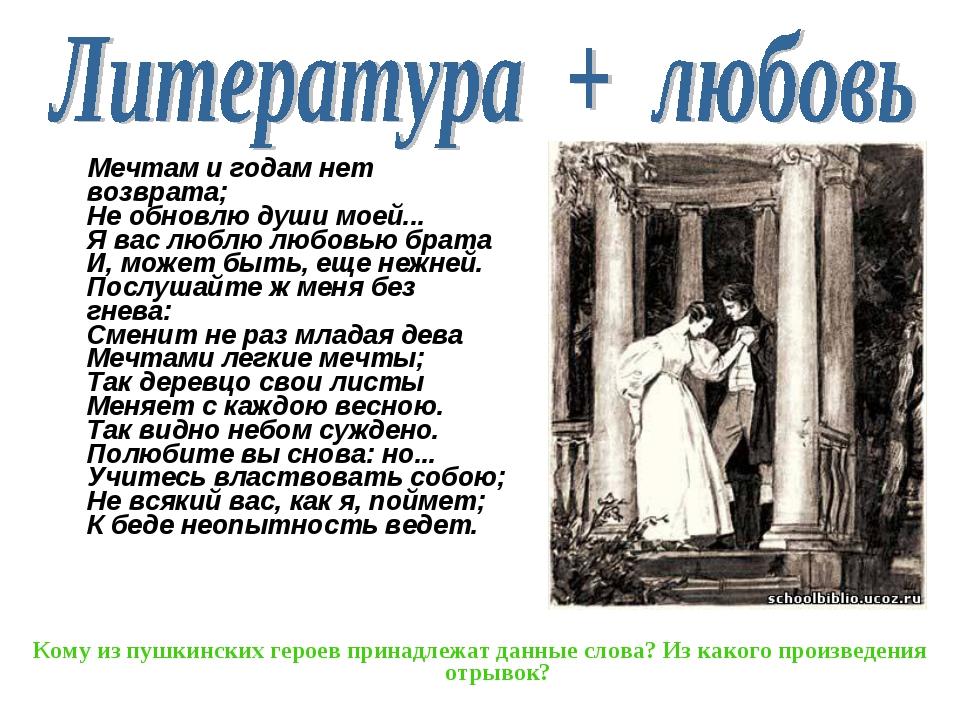 Кому из пушкинских героев принадлежат данные слова? Из какого произведения от...