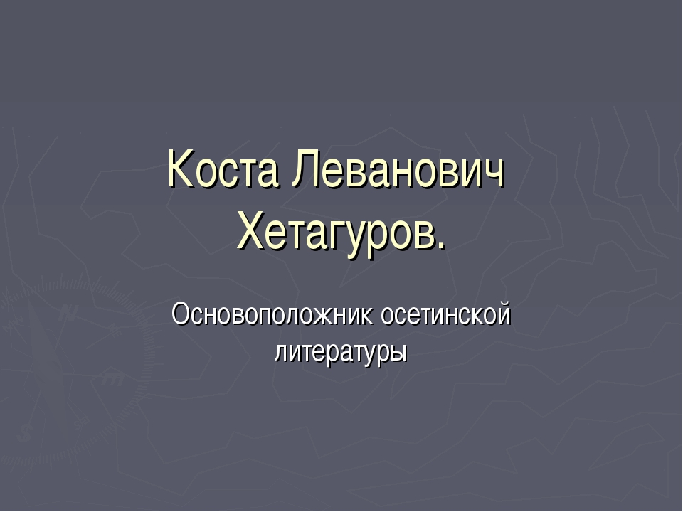 Коста Леванович Хетагуров. Основоположник осетинской литературы