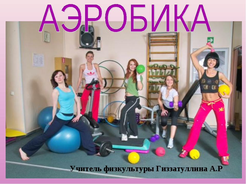 Учитель физкультуры Гиззатуллина А.Р