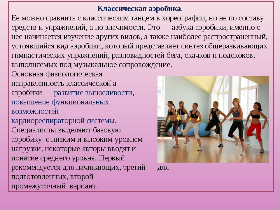 Классическая аэробика. Ее можно сравнить с классическим танцем в хореографии,...