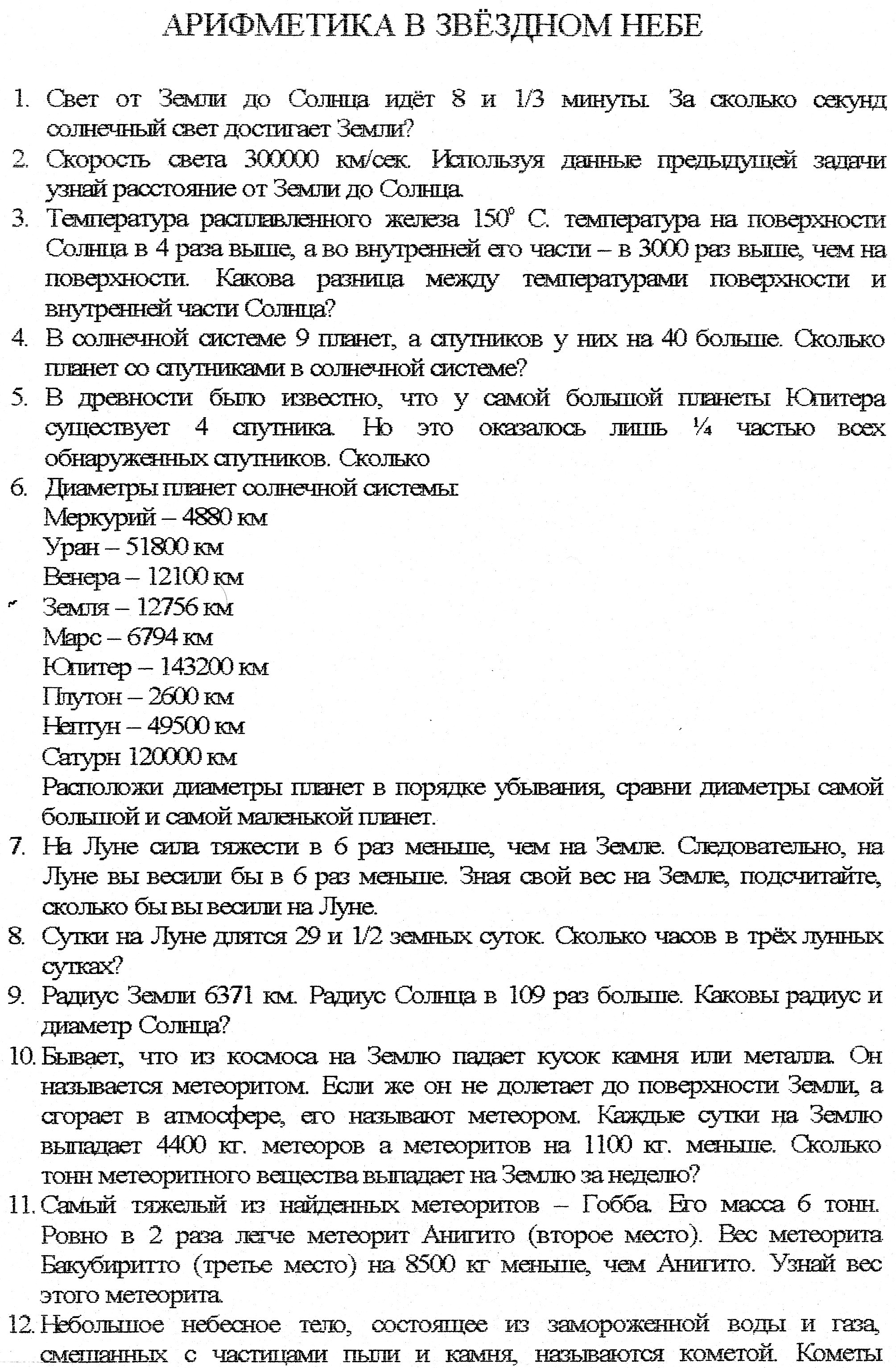 C:\Users\Валентина\Pictures\img165.jpg