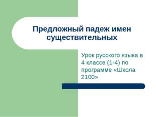 Предложный падеж имен существительных Урок русского языка в 4 классе (1-4) по