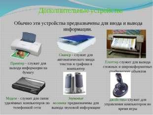 Дополнительные устройства Обычно эти устройства предназначены для ввода и выв