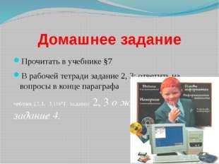 Домашнее задание Прочитать в учебнике §7 В рабочей тетради задание 2, 3; отве