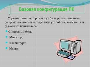 Базовая конфигурация ПК У разных компьютеров могут быть разные внешние устрой