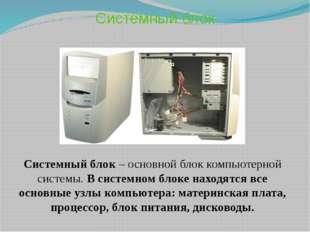 Системный блок Системный блок– основной блок компьютерной системы. В системн
