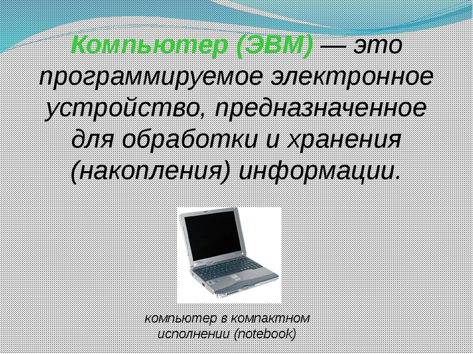 Компьютер (ЭВМ) — это программируемое электронное устройство, предназначенное...