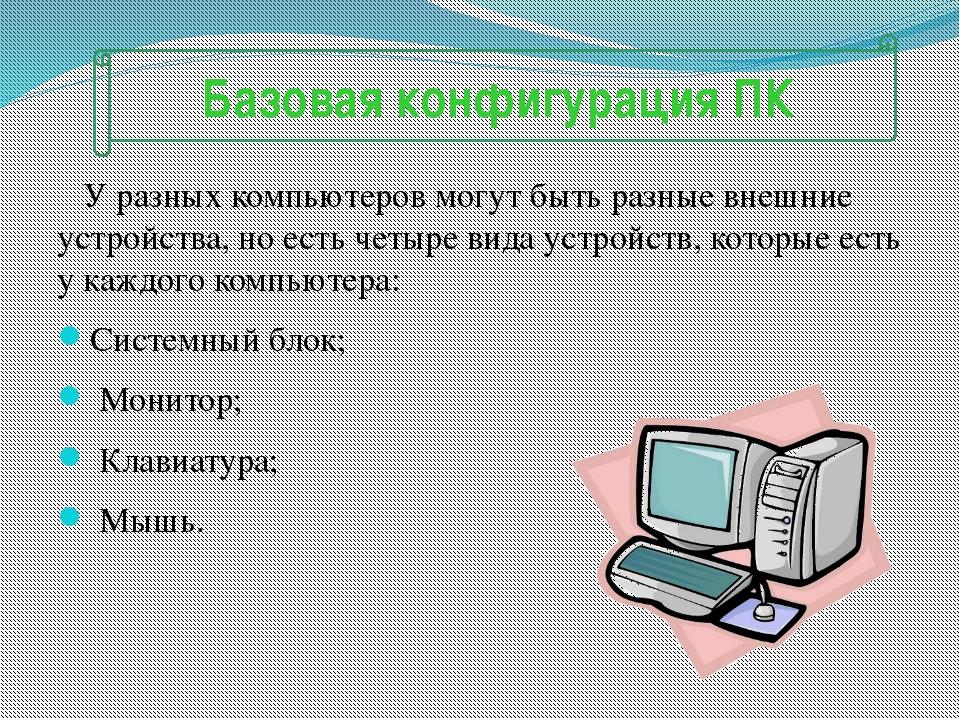 Базовая конфигурация ПК У разных компьютеров могут быть разные внешние устрой...