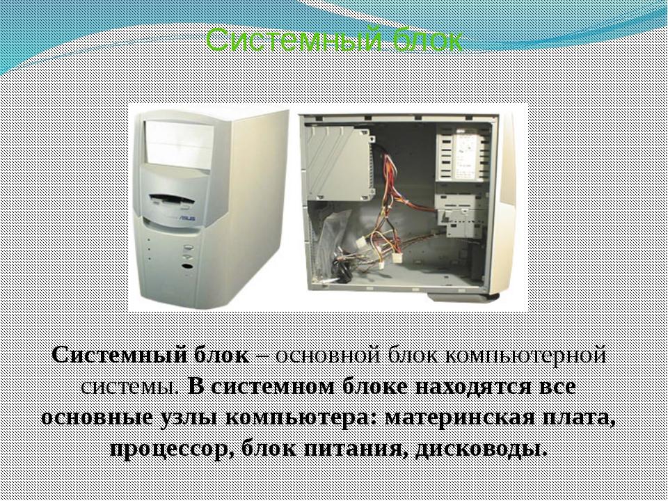 Системный блок Системный блок– основной блок компьютерной системы. В системн...