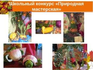 Школьный конкурс «Природная мастерская»