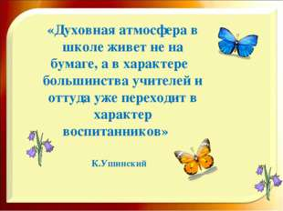 «Духовная атмосфера в школе живет не на бумаге, а в характере большинства уч