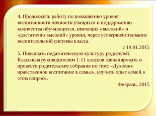 * http://aida.ucoz.ru * 4. Продолжить работу по повышению уровня воспитанност