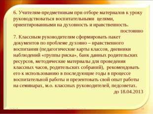 * http://aida.ucoz.ru * 6. Учителям-предметникам при отборе материалов к урок