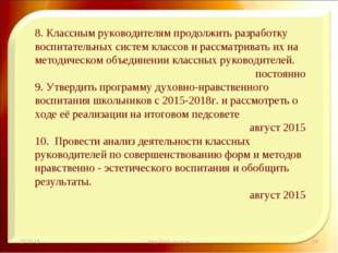 * http://aida.ucoz.ru * 8. Классным руководителям продолжить разработку воспи