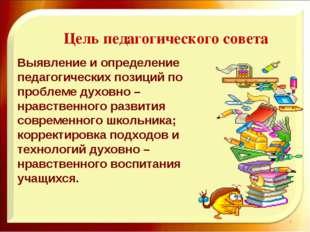 * Выявление и определение педагогических позиций по проблеме духовно – нравст