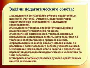 * Задачи педагогического совета:  1.Выявление и согласование духовно-нравств