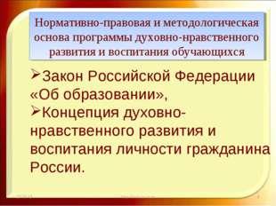 * http://aida.ucoz.ru * Закон Российской Федерации «Об образовании», Концепци