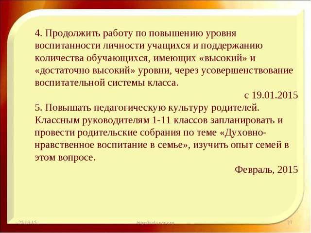 * http://aida.ucoz.ru * 4. Продолжить работу по повышению уровня воспитанност...