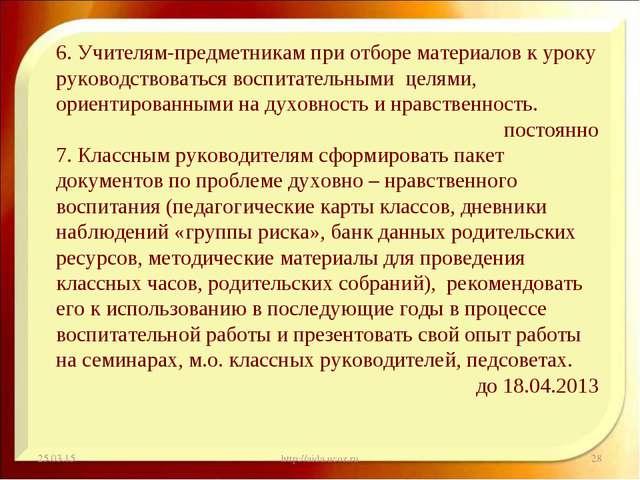 * http://aida.ucoz.ru * 6. Учителям-предметникам при отборе материалов к урок...