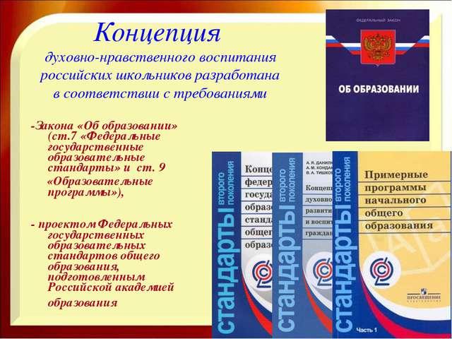 Концепция духовно-нравственного воспитания российских школьников разработана...