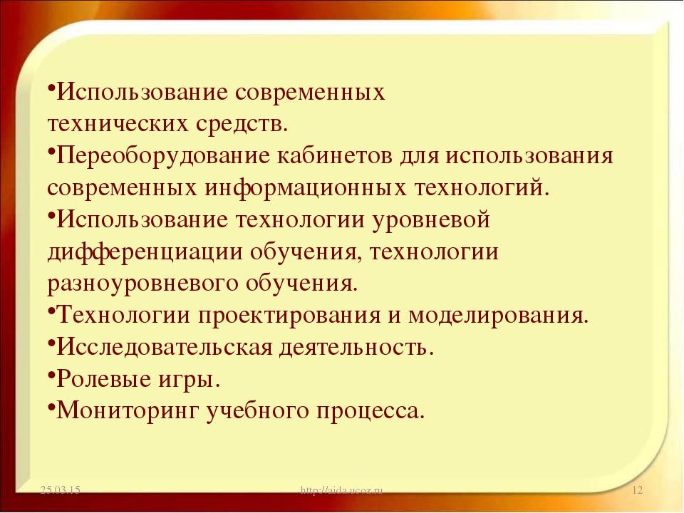 * http://aida.ucoz.ru * Использование современных технических средств. Переоб...