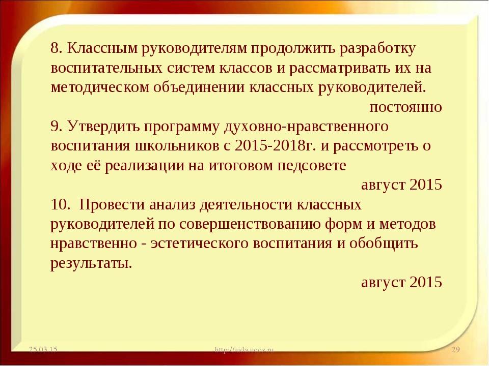 * http://aida.ucoz.ru * 8. Классным руководителям продолжить разработку воспи...