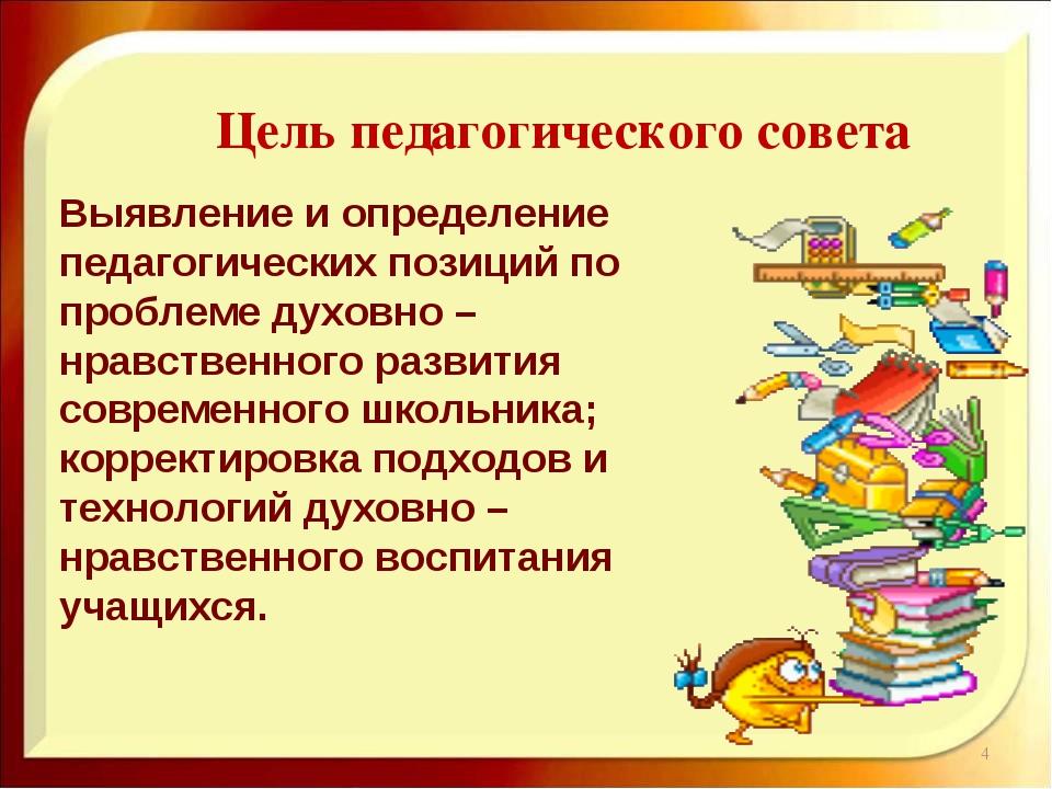 * Выявление и определение педагогических позиций по проблеме духовно – нравст...