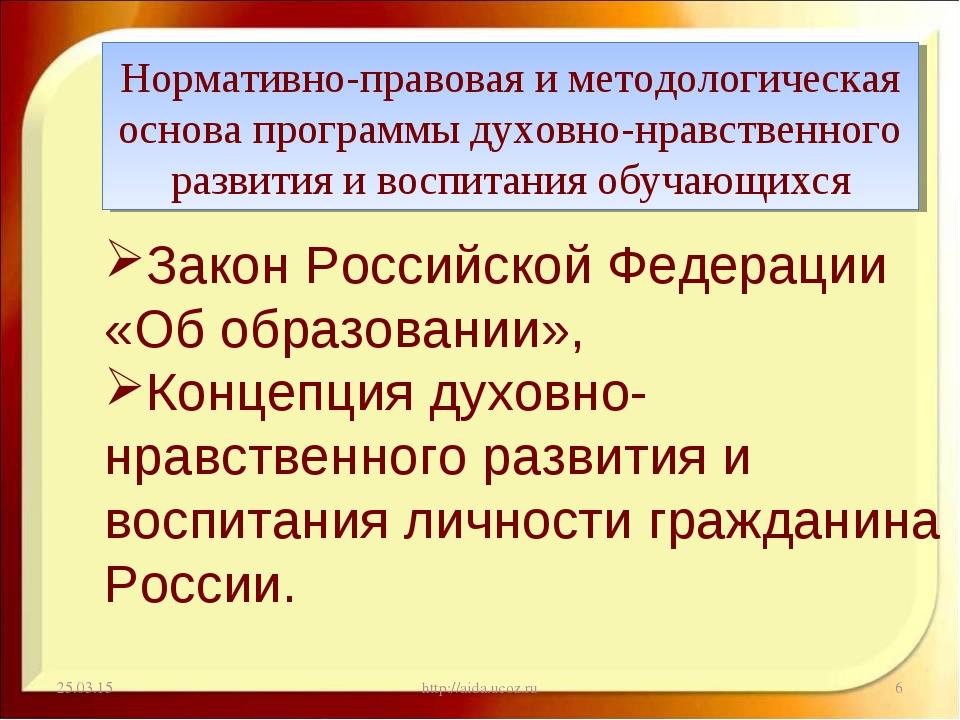* http://aida.ucoz.ru * Закон Российской Федерации «Об образовании», Концепци...