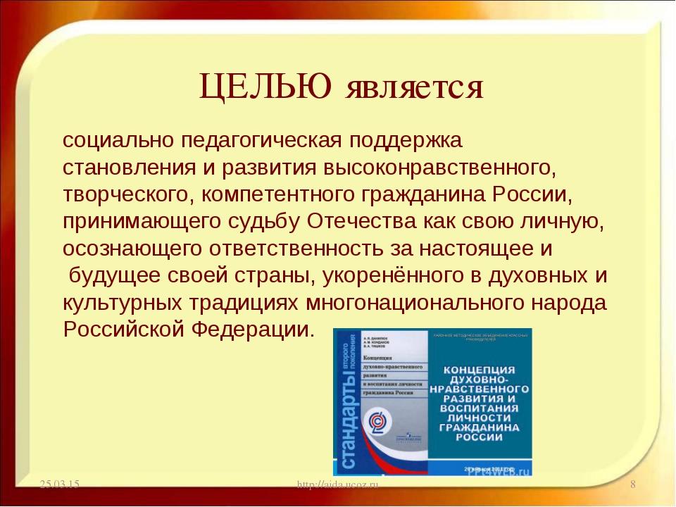 * http://aida.ucoz.ru * социально педагогическая поддержка становления и разв...