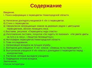 Содержание Введение. I. Поиск информации о первоцветах Нижегородской области.