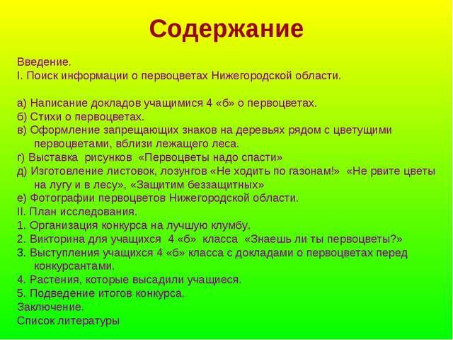 Содержание Введение. I. Поиск информации о первоцветах Нижегородской области....