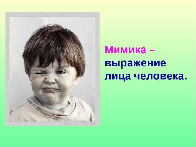Мимика – выражение лица человека.