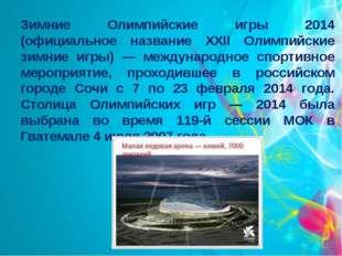 Зимние Олимпийские игры 2014 (официальное название XXII Олимпийские зимние иг