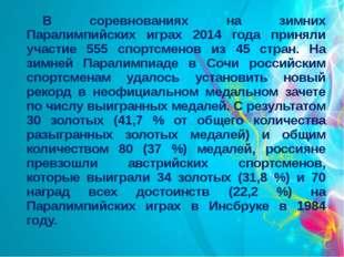 В соревнованиях на зимних Паралимпийских играх 2014 года приняли участие 555
