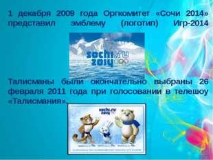 1 декабря 2009 года Оргкомитет «Сочи 2014» представил эмблему (логотип) Игр-2