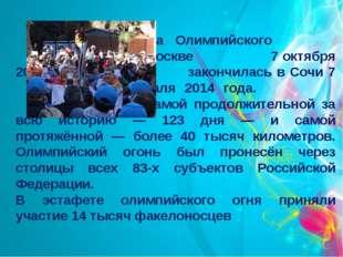 Эстафета Олимпийского огня началась в Москве 7 октября 2013 го