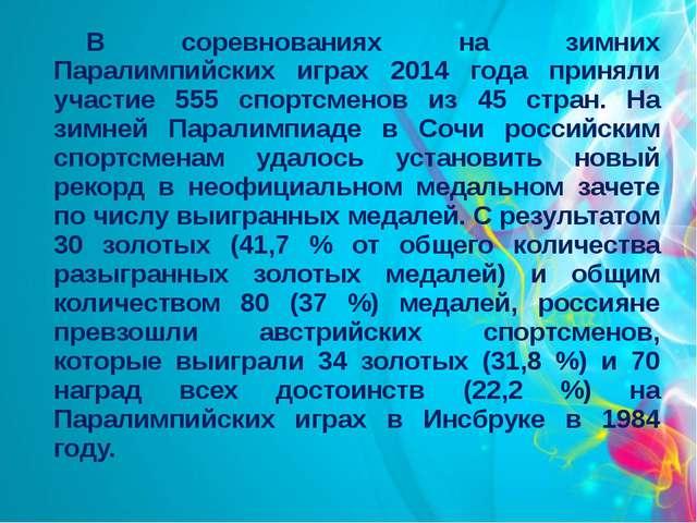 В соревнованиях на зимних Паралимпийских играх 2014 года приняли участие 555...