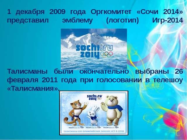 1 декабря 2009 года Оргкомитет «Сочи 2014» представил эмблему (логотип) Игр-2...
