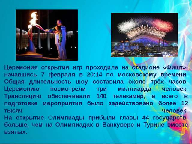 Церемония открытия игр проходила на стадионе «Фишт», начавшись 7 февраля в 20...