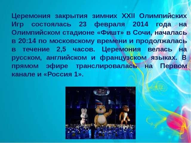 Церемония закрытия зимних XXII Олимпийских Игр состоялась 23 февраля 2014 год...