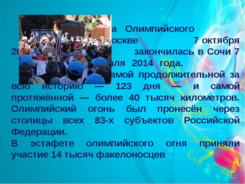 Эстафета Олимпийского огня началась в Москве 7 октября 2013 го...