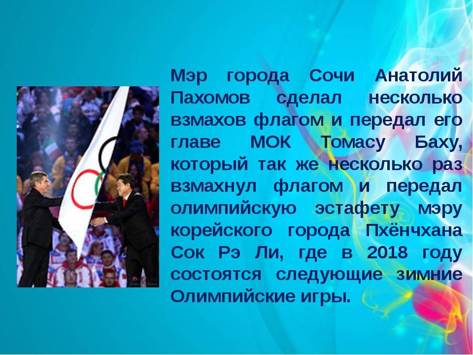 Мэр города Сочи Анатолий Пахомов сделал несколько взмахов флагом и передал ег...