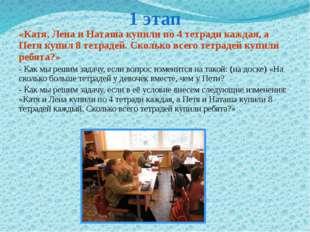 1 этап «Катя, Лена и Наташа купили по 4 тетради каждая, а Петя купил 8 тетрад