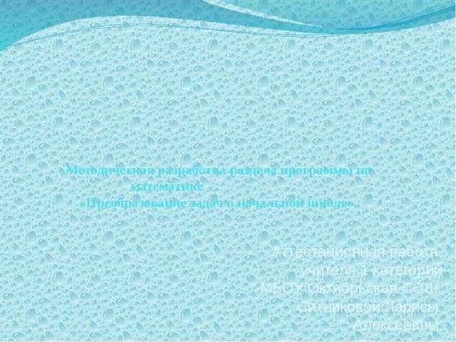 Методическая разработка раздела программы по математике «Преобразование зада...