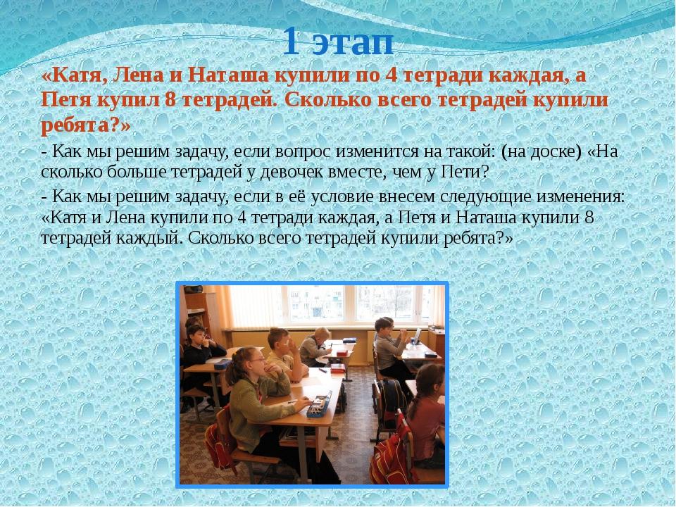 1 этап «Катя, Лена и Наташа купили по 4 тетради каждая, а Петя купил 8 тетрад...