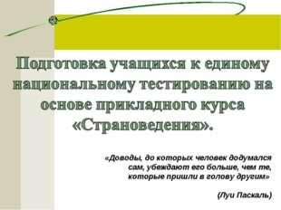 «Доводы, до которых человек додумался сам, убеждают его больше, чем те, кото